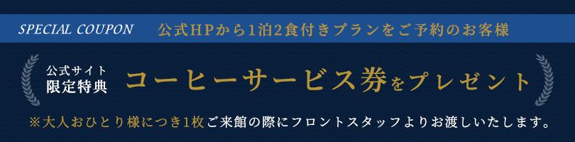 公式】湖泉閣養生館|鳥取・東郷温泉